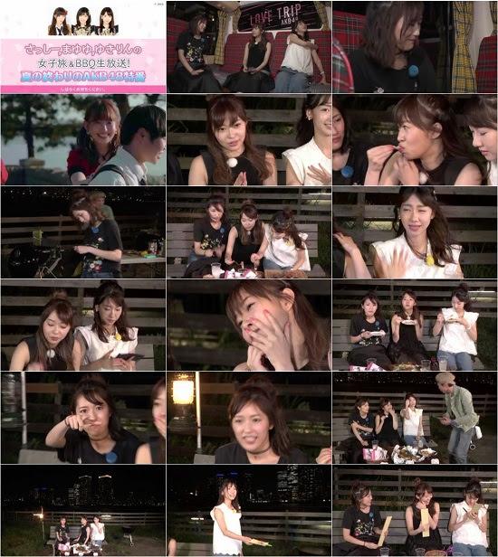 (Web)(480p) さっしー、まゆゆ、ゆきりんの女子旅&BBQ生放送!夏の終わりのAKB48特番 (NicoNico Live) 160831