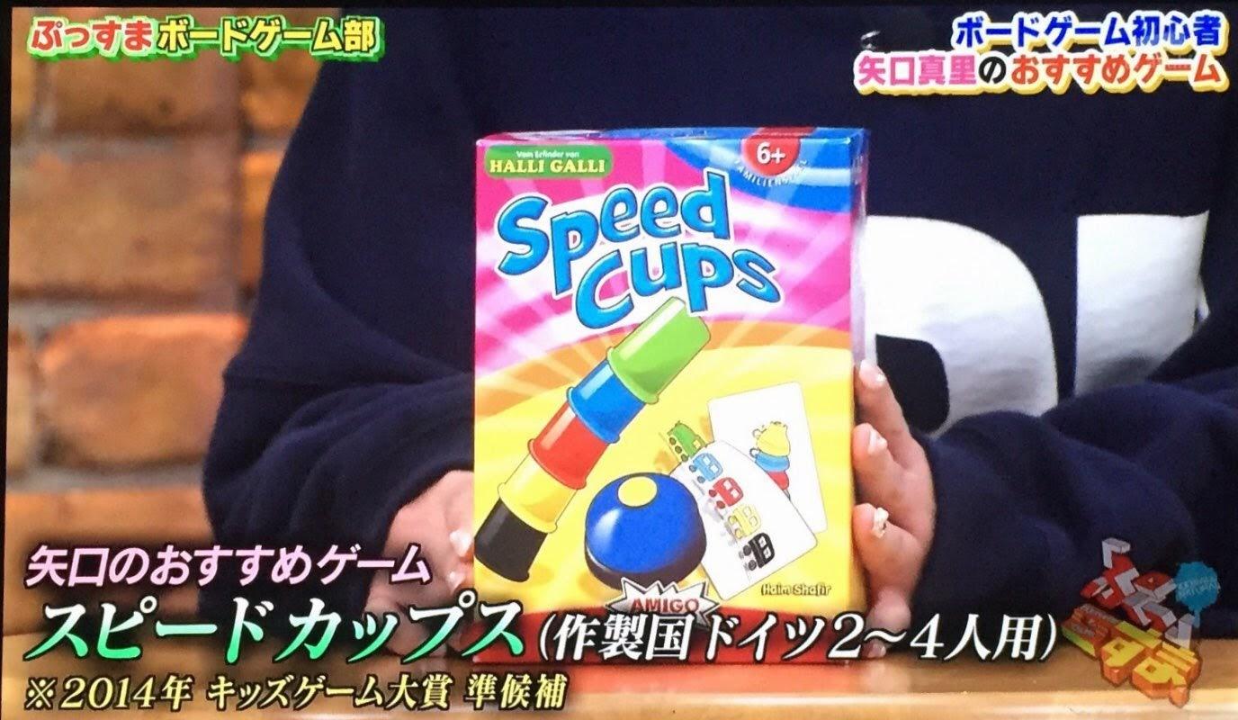 ぷっすまボードゲーム部:スピードカップス