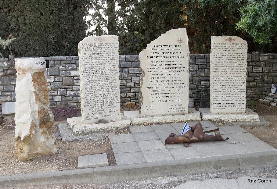 אנדרטת גדוד 9255 מחטיבת צנחני המילואים הצפונית בבית הקברות בכפר גלעדי