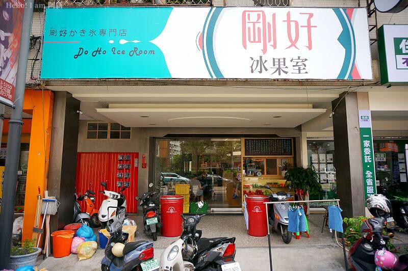 剛好冰果室,台中北屯冰品店-1