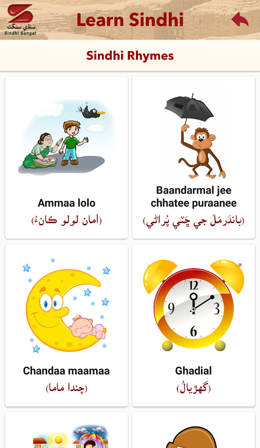 Learn Sindhi- screenshot
