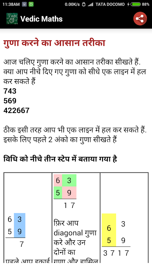 Vedic Maths Tricks Android Apps on Google Play – Vedic Maths Worksheets