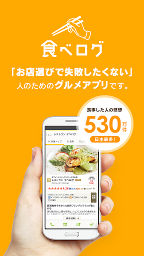 食べログ‐口コミとランキングからランチを探せるグルメアプリ