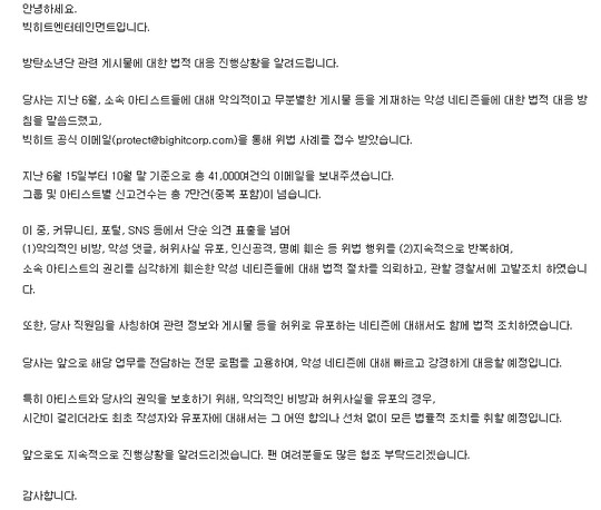 BTS-Statement-00