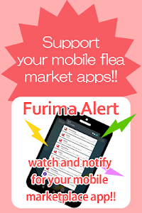Furima Alert screenshot 0