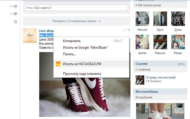 Поиск на сайте НАТАОБАО.РФ