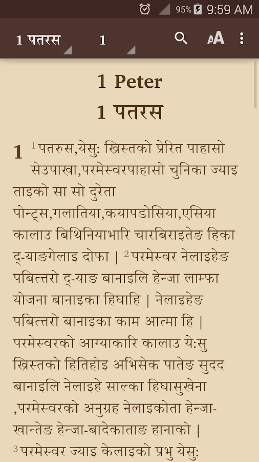 Dhimal Bible- screenshot