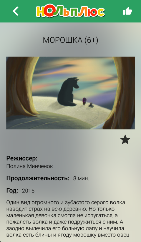 Ноль Плюс- screenshot