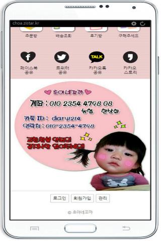 玩購物App 초아네꼬까 - 쇼핑몰免費 APP試玩