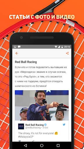 Championat screenshot 3