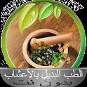 الطب البديل بالأعشاب بدون نت icon