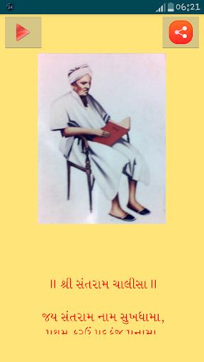 Santram Chalisa - Gujarati