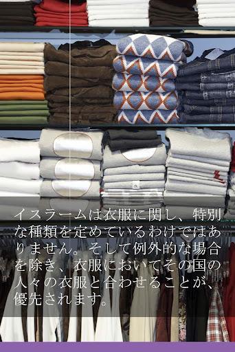 玩教育App|イスラームにおける衣類免費|APP試玩
