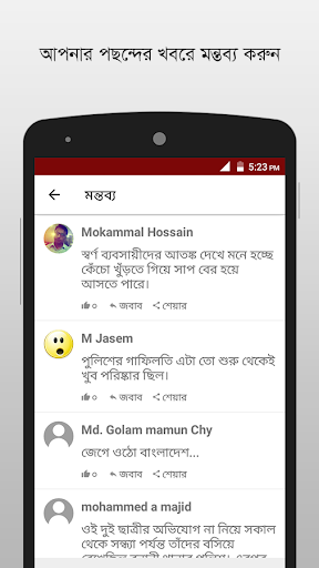 Bangla Newspaper – Prothom Alo 8.5 screenshots 6