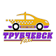 Такси Виктория Трубчевск for PC-Windows 7,8,10 and Mac