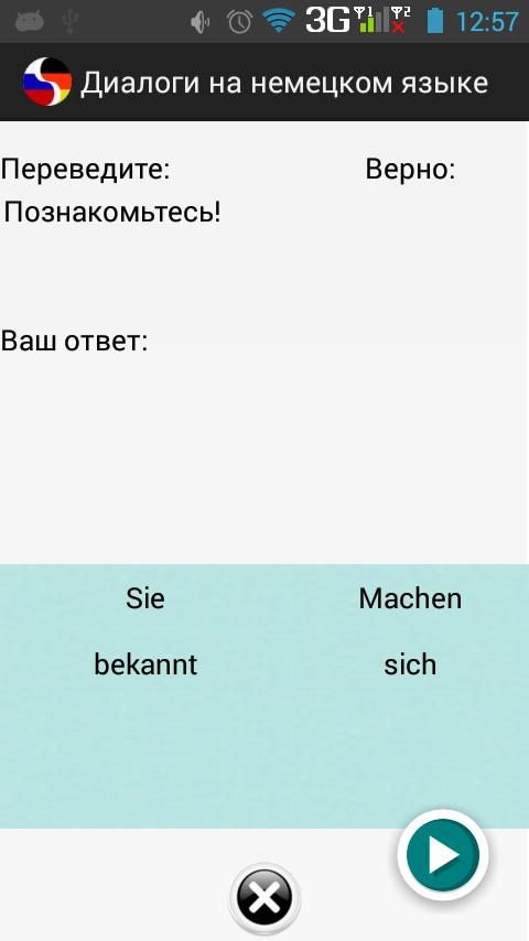немецкое знакомство аудио