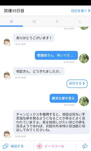 CureApp禁煙 【介入試験用】