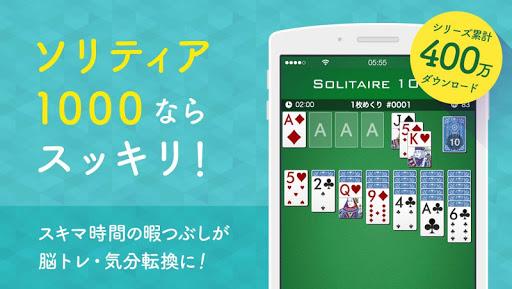 ソリティア 1000 - 全問解ける問題!無料で解答付き