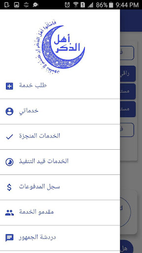 ahl aldhikr screenshot 5