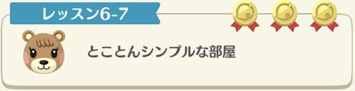 レッスン6-7