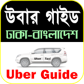 উবার গাইড বা উবার পাঠাও or uber bangladesh