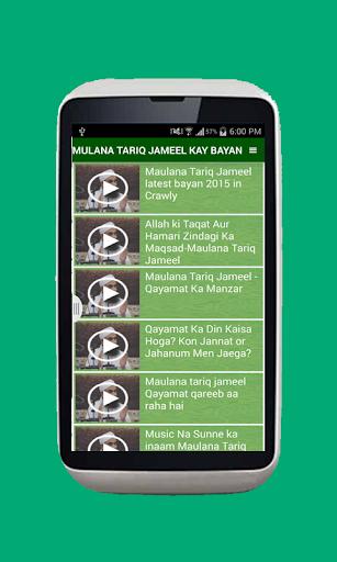 Mulana Tariq Islamic videos