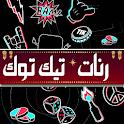رنات تيك توك icon