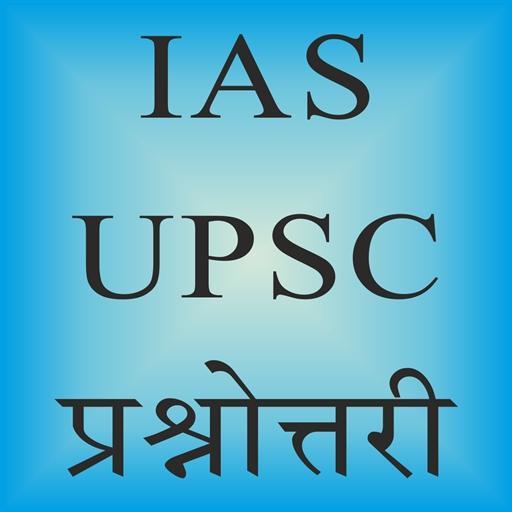 IAS UPSC Quiz APK
