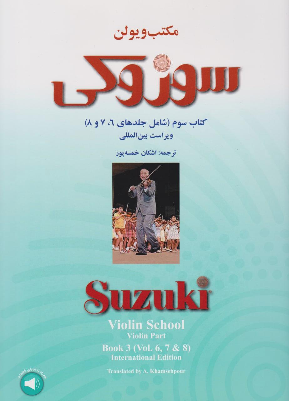کتاب ششم و هفتم و هشتم مکتب ویولن سوزوکی اشکان خمسهپور