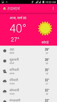 हवामान