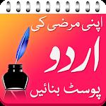 Photext : Urdu Post Maker 2019 1.9