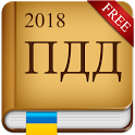 ПДД Украина 2018 icon