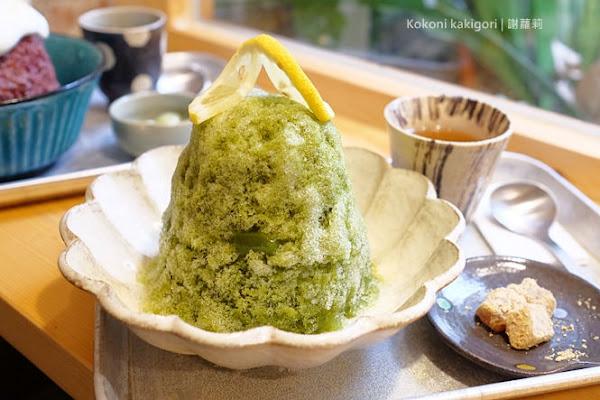 kokoni kakigori。像富士山造型的療癒刨冰,吃一抹盛夏專屬沁涼,感受那小京都般濃濃日式氛圍。