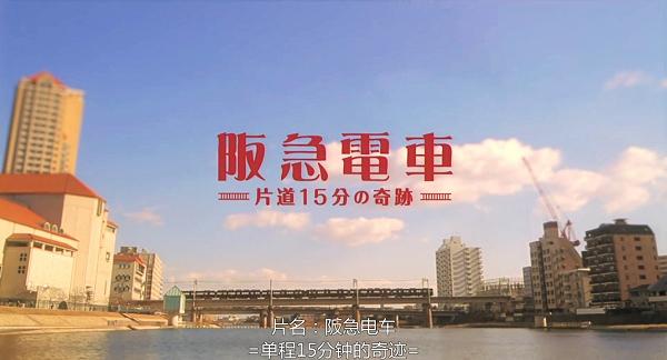 電影:《阪急電車》有川浩小說,中谷美紀、戶田惠梨香主演
