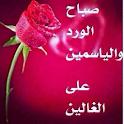 صور صباح و مساء الخير رومانسية متحركة icon