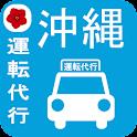 沖縄の運転代行アプリ icon