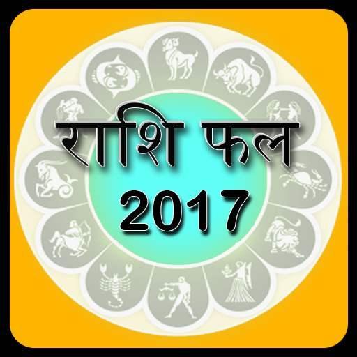 Rashifal 2017 (app)