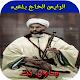 جديد اغاني الرايس الحاج بلعيد بدون نت Download on Windows