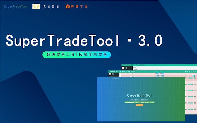 超级贸易工具SuperTradeTool跨境电商助手