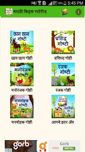 Marathi Kids Story - náhled