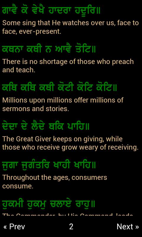 Translation in marathi the granth
