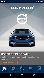Обухов Volvo - náhled