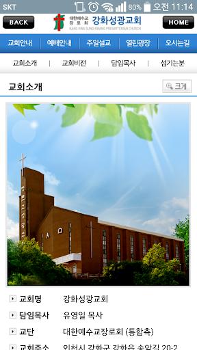 강화성광교회