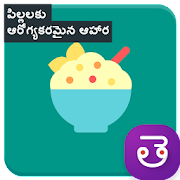 Healthy food recipes kids of different ages telugu apps on google play healthy food recipes kids of different ages telugu forumfinder Gallery