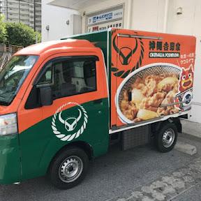 世界でココだけ!沖縄の吉野家でしか味わえないタコライスを味わう