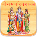 Ramcharitmanas by Tulsidas icon