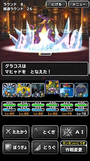 u30c9u30e9u30b4u30f3u30afu30a8u30b9u30c8u30e2u30f3u30b9u30bfu30fcu30bau3000u30b9u30fcu30d1u30fcu30e9u30a4u30c8 screenshots 6