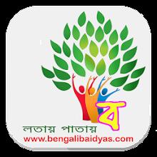 Bengali Vaidya Samaj Download on Windows