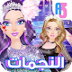 Superstar Princess Makeup Salon - Girl Games Android apk