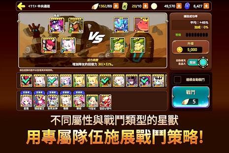 怪獸超級聯賽 Screenshot